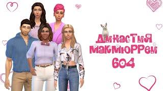 The Sims 4 : Династия Макмюррей # 604 Свидание в слепую и киндер - сюрприз