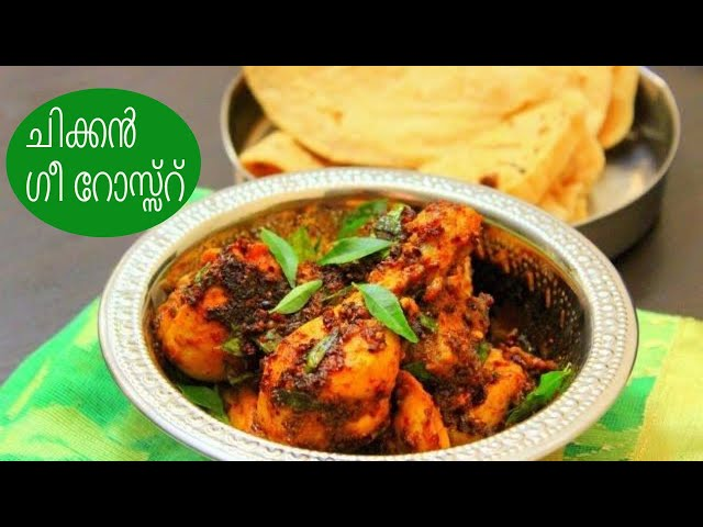 how to make chicken ghee roast chicken ghee roast recipe chicken ghee roast malayalam chicken ghee roast ചിക്കൻ ഗീ റോസ്സ്റ് manglore style chicken ghee roast chicken roast chettinad chicken roa anu's kitchen recipes in malayalam hi friends in this video i will  show you how to make chicken ghee roast.this chicken ghee roast recipe is easy to make.chicken ghee roast is a manglorean delicacy that is a spicy and tangy dish with a flavour of ghee roasted spices.so here is the re