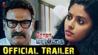 Roja Maligai Tamil Movie | Official Trailer | Amaran | Soumiya | Urvashi | Naren | Thamizh Padam