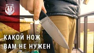 выбираем самый НЕ нужный нож!