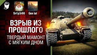 Твердый мамонт с мягким дном - Взрыв из прошлого №27 [World of Tanks]