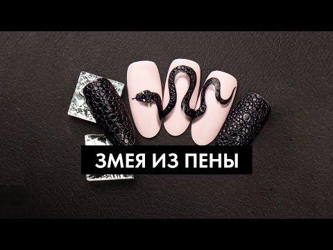 Дизайн ногтей пеной. МК гель лак. Экспресс дизайн змея на ногтях