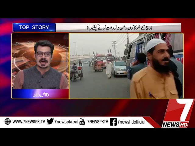 TOP STORY 30 October 2019 |7News Official|