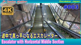 [4K]JR大阪駅の中間水平形エスカレーター/JR Osaka Station Escalator with Horizontal Middle Section in Japan /No.003