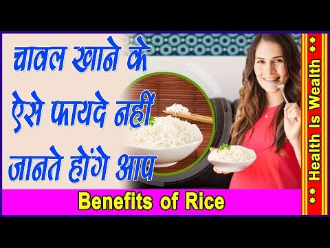 चावल के फायदे । Health Benefits Of Rice In Hindi 1