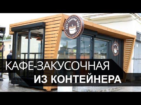 видео: Кафе из морского контейнера 20 футов