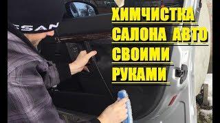 видео Химчистка салона автомобиля своими руками: секреты качественной уборки в машине
