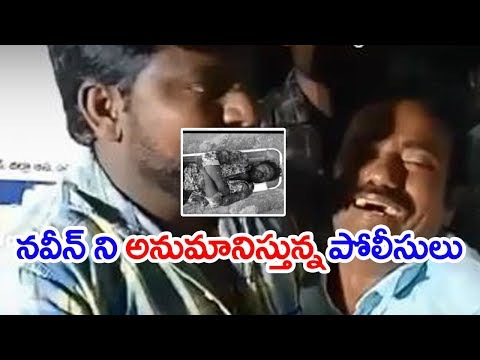 Police Suspects Lover Naveen : West Godavari Lovers Attack Case || At News Republic