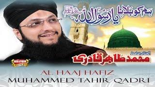Muhammed Tahir Qadri - Hum Ko Bulana Ya Rasool Allah - Hajj Kalam 2015