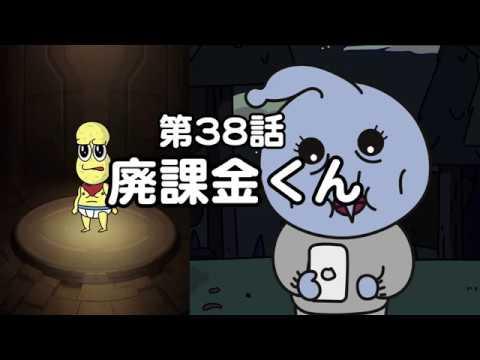 第38話「廃課金くん」オシャレになりたい!ピーナッツくん【ショートアニメ】