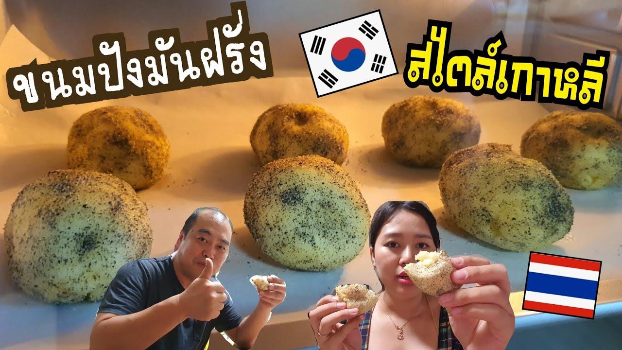 Ep.447 ขนมปังมันฝรั่ง ขนมปังยอดฮิตในเกาหลี #감자빵 อร่อยมาก #แม่บ้านเกาหลี