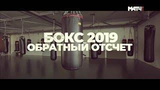 «Бокс 2019. Обратный отсчет». Дайджест