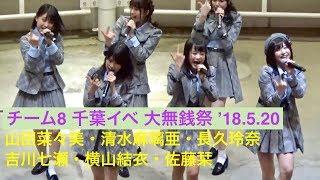 千葉幕張で開催された「IDOL CONTENT EXPO」にAKB48 Team8が出演。横山...