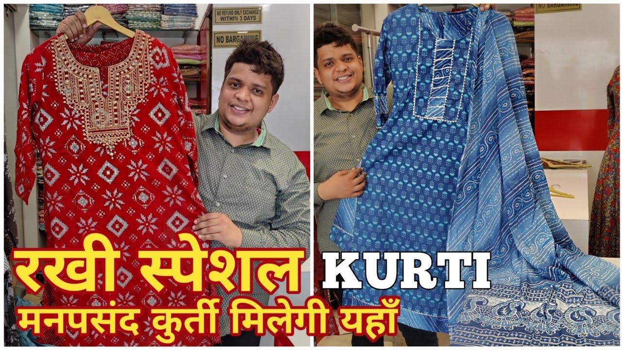 मनपसंद कुर्ती मिलेंगी यहाँ Uncommon बिना सेट के Anarkali Kurti In Delhi रखी Special Jaipur Kurti