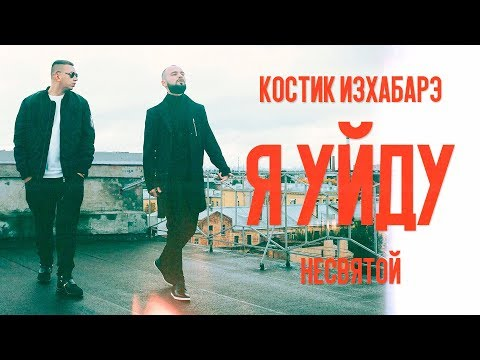 Костик ИзХабарэ feat. Несвятой - Я Уйду