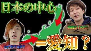 【中心はどこ?】本州最北端と最西端を同時に出発したらどこですれ違うの? thumbnail