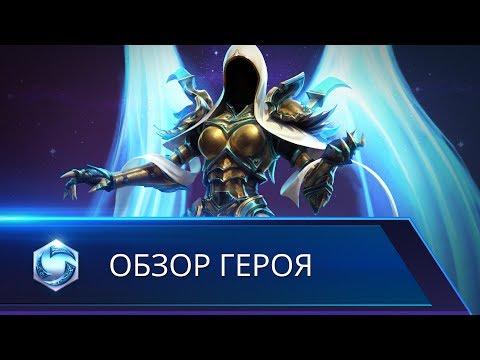 видео: Обзор героя: Ауриэль