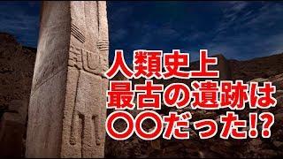 【衝撃】未だ解明されないギョベクリテペに超古代文明とオーパーツ!?人類史が覆される世界最古の文字と文明があった可能性に驚愕 thumbnail