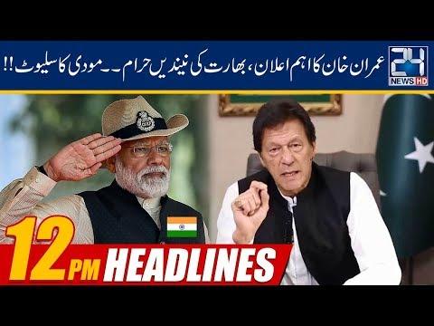 News Headlines | 12:00pm | 17 Aug 2019 | 24 News HD