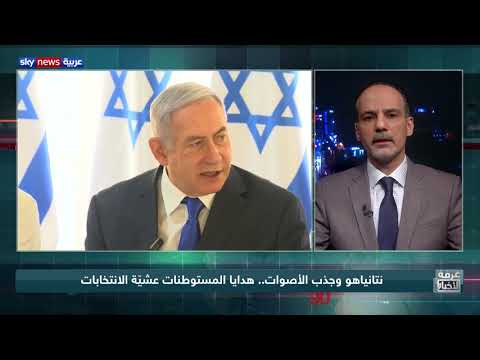 نتانياهو وجذب الأصوات.. هدايا المستوطنات عشية الانتخابات  - نشر قبل 9 ساعة