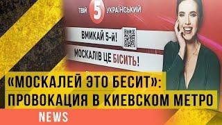 «Москалей это бесит»: провокация в киевском метро