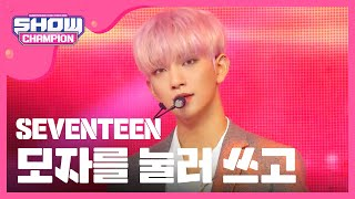 Show Champion EP.251 SEVENTEEN - Without You [세븐틴 - 모자를 눌러 쓰고]