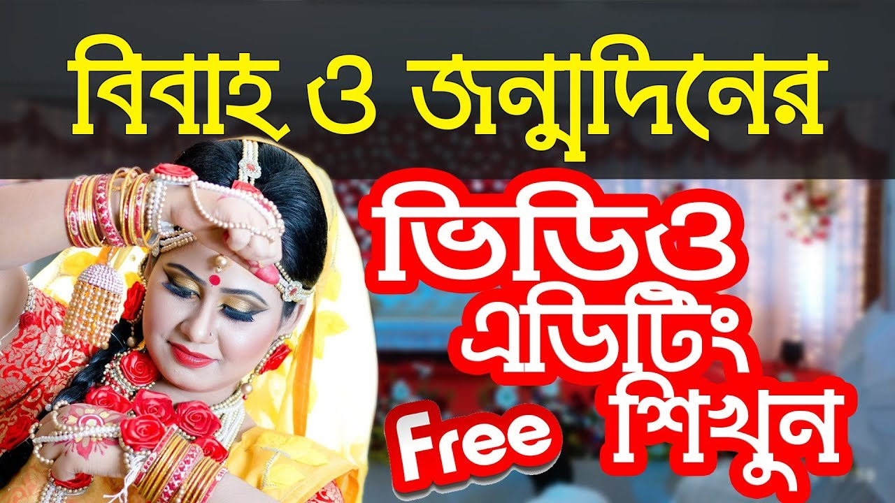 Video Editing Tutorial in Bangla l Wedding l বিয়ের ভিডিও এডিটিং l Video editing software