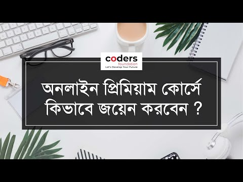How To Purchase Online Premium Course From Coders Foundation