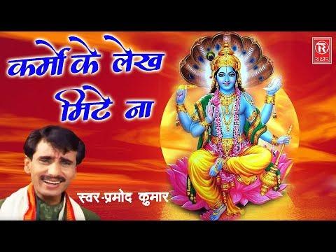 Video - कर्मो के लेख मिटे ना सुपरहिट निर्गुण भजन # प्रमोद कुमार