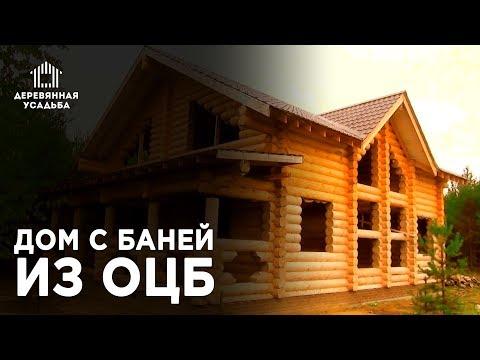 Большой деревянный дом под ключ по лучшей цене! Сургут