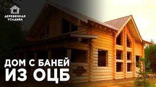 Большой деревянный дом под ключ по лучшей цене! Сургут(, 2016-01-07T10:42:45.000Z)