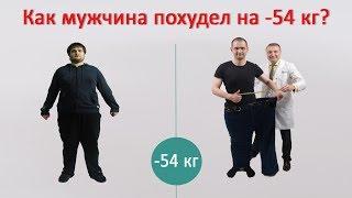 Как похудеть на 54 кг? Программа похудения для мужчин #программапохудения #похудениемужчин