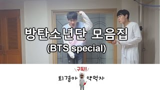 BTS Compilation 방탄소년단 모음집 [K-POP COVER DANCE]