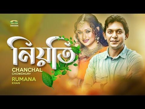 Bangla Natok | Niyoti | নিয়তি | ft Chanchal Chowdhury | Rumana | Kazi Uzzal | Ashraf Kabir