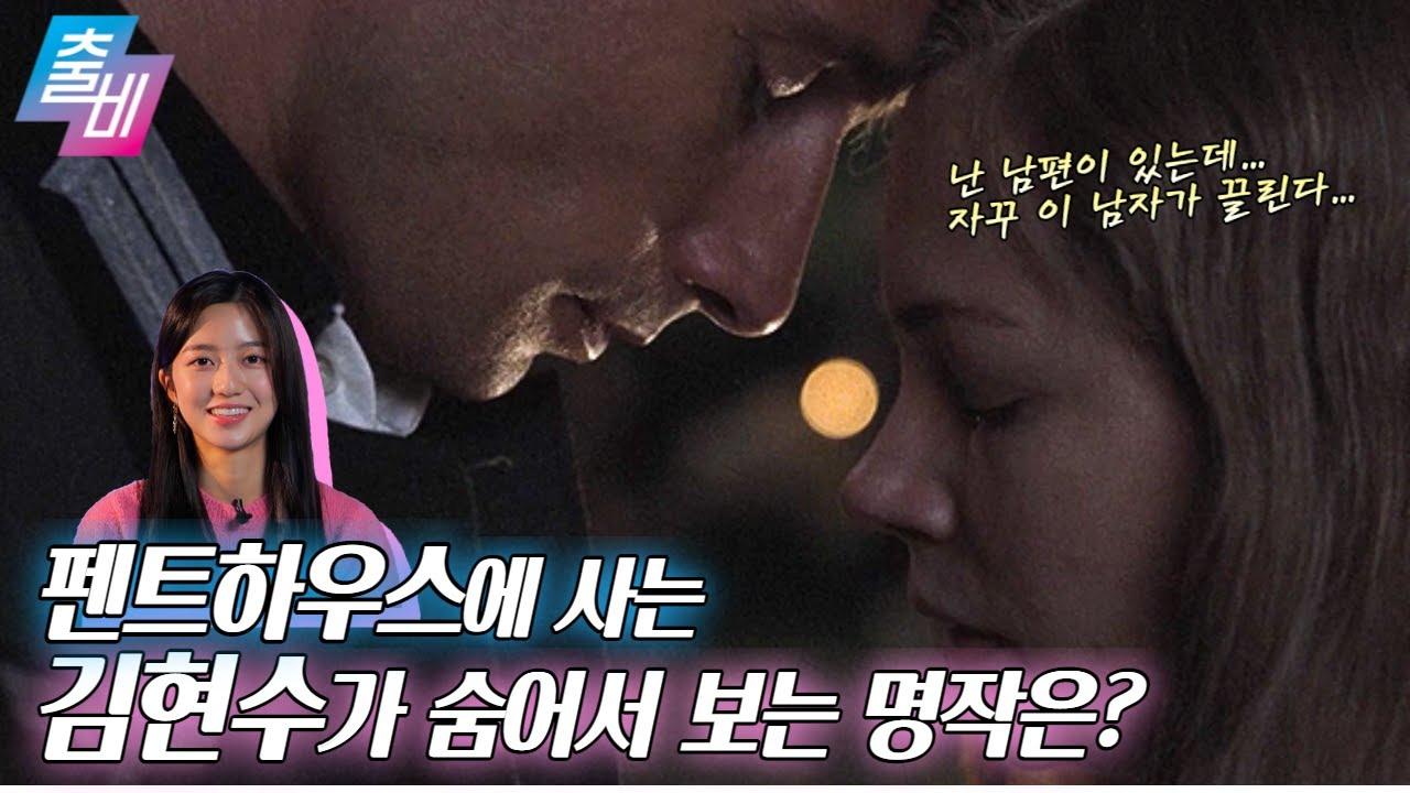 [숨어 보는 명작] 노래만 잘 하는 줄 알았더니 센스도 넘치는 김현수의 띵작 대 공개!, MBC 210613 방송