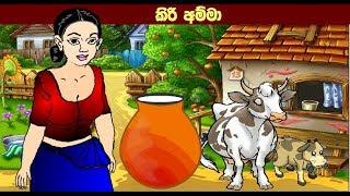කිරි අම්මා|Jana katha | Fairy tales |Surangana katha | Sinhala cartoon| Kids Story