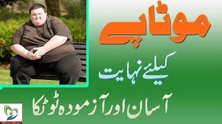 Motapa Kam Karne Ka Tarika aur Ilaj in Urdu Hindi - How to Lose Weight or Belly Fat
