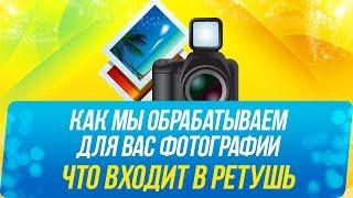 """Обработка фотографий после фотосессии от """"Море Кадров"""""""
