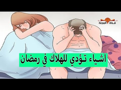 """احذر هذة الاشياء قد تبطل صومك وانت لا تدري """"مفطرات صيام رمضان كما اخبر النبي ( ﷺ ) thumbnail"""
