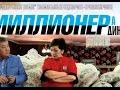 Миллионердин суйуусу Москвада трейлер жаны кыргыз кино 2017 mp3