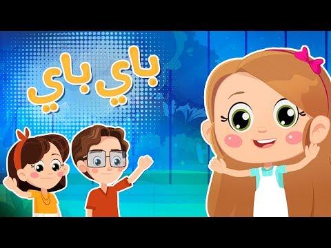 باي باي | Luna TV قناة لونا