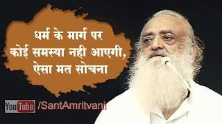 धर्म के मार्ग पर कोई समस्या नही आएगी, ऐसा मत सोचना | Sant Shri Asharamji Bapu Satsang