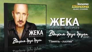 Жека Евгений Григорьев Память листва Audio