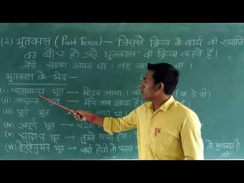 Hindi Grammar - Tense ( हिंदी व्याकरण - काल )