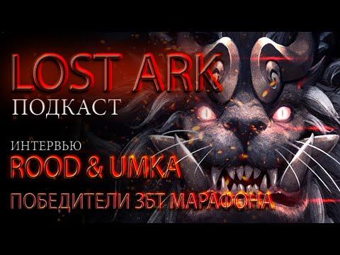 Lost Ark. Подкаст. Интервью с Победителями Марафона на ЗБТ (RU)  - Rood & Umka.