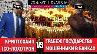 ICO и криптовалюты #1: Криптохайп и ICO-лохотрон VS грабеж государства и мошенники в банках  (18+)