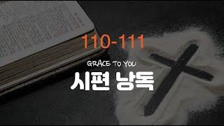 시편 110-111편 낭독-명품 보이스 김성윤 아나운서(그레이스 투 유)