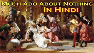 Much Ado About Nothing in Hindi Full Summary - Shakespeare