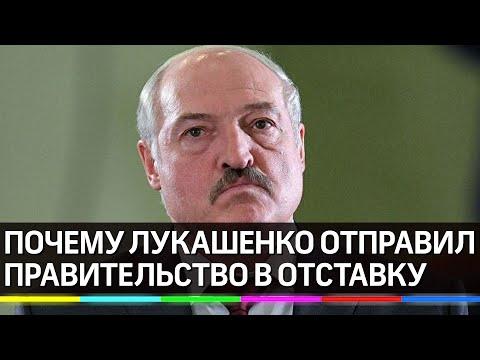 Лукашенко отправил правительство Белоруссии в отставку прямо перед выборами. Что это значит?