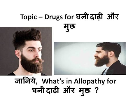 Gel for घनी Beard दाढ़ी/मूछ Allopathy ( Medical Science) Minoxidil 5 % Grow  beard Dadhi mooch